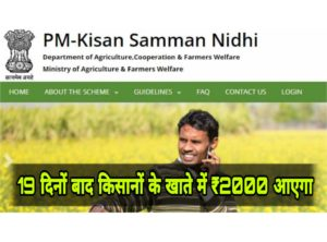 Pm Kisan Kcc Limit, Kisan Credit Card Limit, प्रधानमंत्री किसान क्रेडिट कार्ड योजना ।