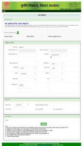 dbt agriculture farmer registration application form