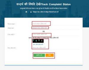 Jansunwai सन्दर्भ की स्थिति देखें Track Complaint Status