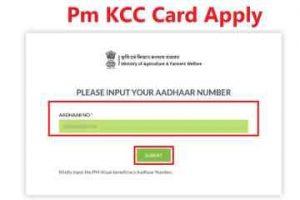 Pm KCC Online Apply, CSC Pm KCC Apply, किसान क्रेडिट कार्ड योजना ऑनलाइन आवेदन कैसे करें ?