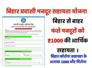 बिहार प्रवासी मजदूर सहायता योजना , online registration @vipparty.in, Bihar Pravasi majdur sahayata Yojan