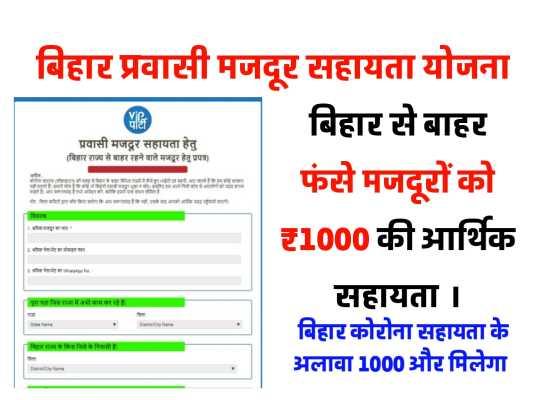 Bihar Pravasi majdur sahayata मजदूर सहायता योजना