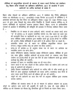 Bihar Ration card Apply New Guidelines