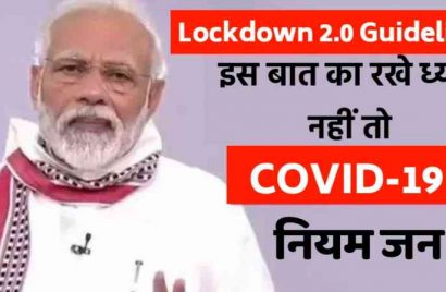 LockDown-2.0-Guidelines