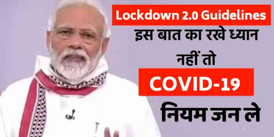 LockDown 2.0 Guidelines लॉक डाउन