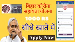 Bihar Corona Sahayata App, बिहार कोरोना सहायता ऐप कैसे डाउनलोड करें, बिहार करोना सहायता ऐप मैं कैसे रजिस्टर करें