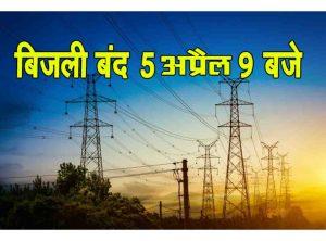 क्या 5 अप्रैल को रात 9:00 बजे घर की बिजली बंद कर देनी है ? , क्या-क्या बंद करना है ?