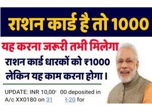 Lockdown : राशन कार्ड धारकों को मिलेगा 1000-1000 रुपए , लेकिन करना होगा यह काम  ?
