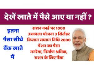 Pradhanmantri jandhan khata, pm ujjwala, Kisan Samman Nidhi का पैसा मिला या नहीं कैसे जांचे ।