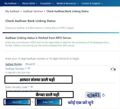 face aadhar Download Aadhar Link Status Check