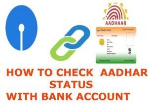 इस तरह पता करें आपके बैंक में आधार कार्ड लिंक है या नहीं How To  Aadhar Link Bank Account