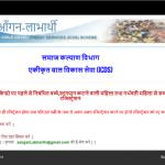 Anganwadi Labharthi Yojana