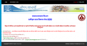 Bihar Anganwadi Labharthi Yojana , ऑनलाइन आवेदन एप्लीकेशन फॉर्म । बिहार सरकार की नई योजना ।