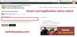 Smart card application status check