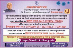 bihar wapsi new helpline number