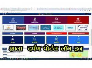 शाला दर्पण राजस्थान , Shala Darpan , Shaladarpan login , shaladarpan school login , Shala Darpan Portal
