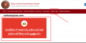 Ofss Bihar 11th Admission Online 2020, Bihar Board Intermediate Admission , बिहार बोर्ड ग्यारहवीं एडमिशन ऑनलाइन कैसे करें ?,