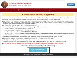 OFSS के माध्यम से आवेदन फॉर्म भरने हेतु मुख्य निर्देश
