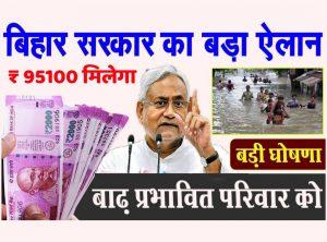 बिहार बाढ़ सहायता योजना , Bihar Badh Rahat Yojana , प्रभावित परिवारों को मिलेगा 6-6 हजार और अलग से इतने रुपए,पात्रता ,आवश्यक दस्तावेज ।