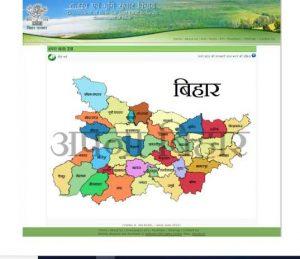 ApnaKhata Bihar Official Portal