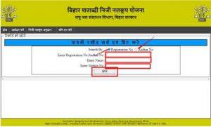 Bihar Shatabdi Niji Nalkup Yojana Recipt Print