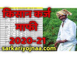 Jharkhand Kisan Karj Mafi Yojana 2020