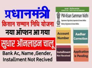 PM Kisan Samman Nidhi Correction Online