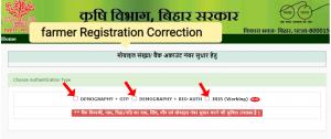 dbt bihar farmer correction