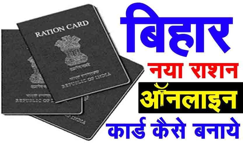 ration card print
