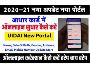 Aadhar Card Update Service Start Again