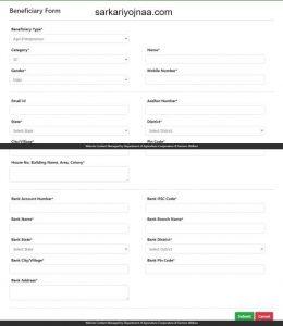 PM Kisan Udaan scheme Application Form
