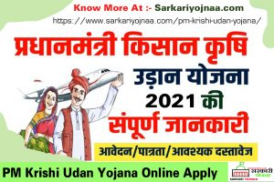 PM Krishi Udan Yojana Online Apply