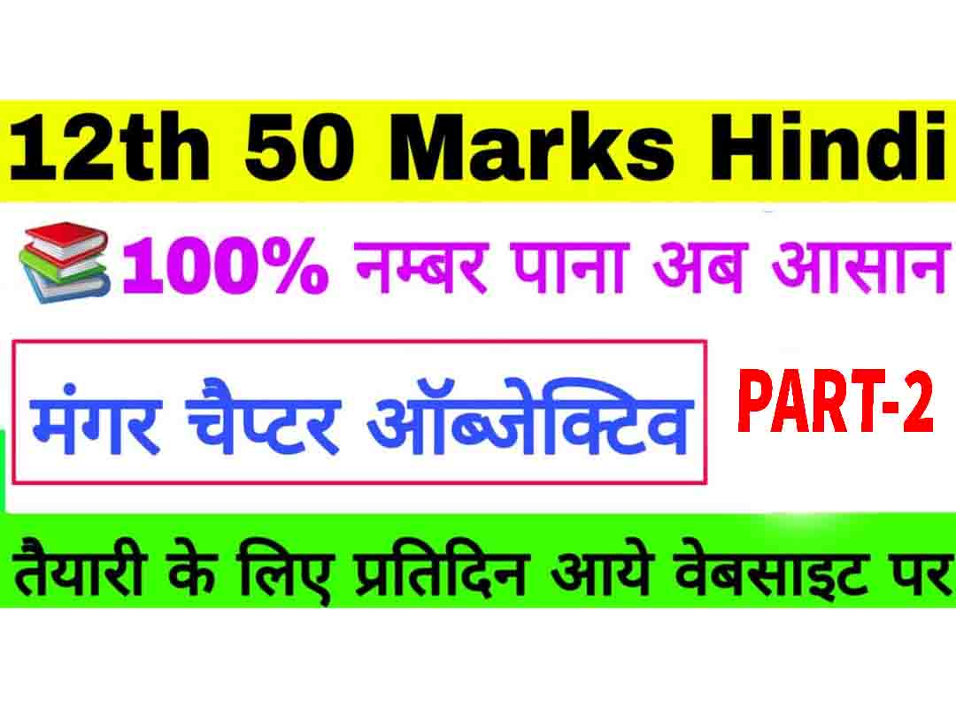 10th vvi question Hindi