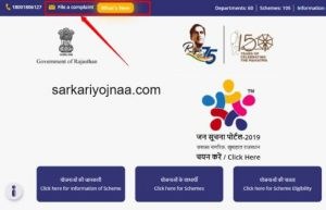 Rajasthan Jan Soochna Portal Complaint Registered