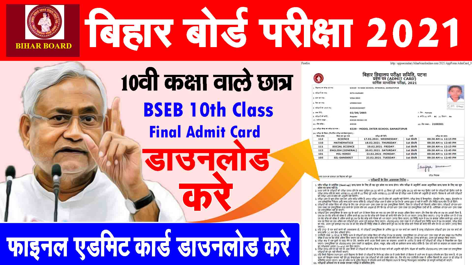 10th Admit Card download