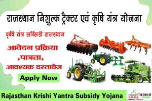 Krishi Yantra Subsidy Yojana