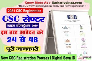CSC Centre registration Process 2021 , digital seva registration ,digital seva registration