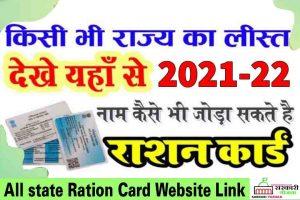 Ration Card List Online Check 2021 All state Ration Card Online Website