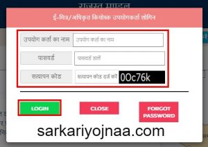 apna Khata Rajasthan emitra login