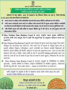 garib kalyan yojana free ration card