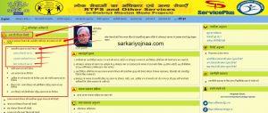 serviceonline.bihar.gov.in aay jati niwas