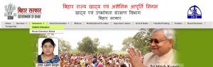 Bihar ration card complaint