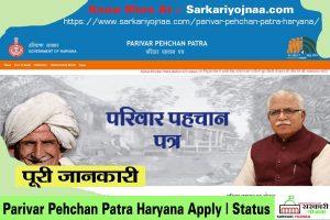 Haryana Parivar Pehchan Patra Yojana
