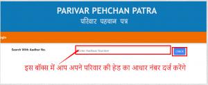 Update Family Details Using Aadhaar